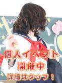 にこる 学校でGO!GO!京橋校でおすすめの女の子