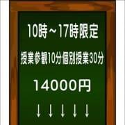 時間限定割引!!使わなきゃ損ですよ♪|学校でGO!GO!京橋校