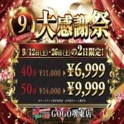 「9月大感謝祭」09/11(金) 20:59 | GO!GO! 堺東店のお得なニュース
