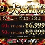 「9月感謝祭9/26(日)限定開催!」09/21(火) 16:05 | GO!GO! 堺東店のお得なニュース