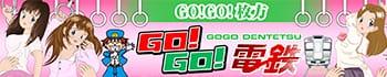 GO!GO!電鉄 枚方駅