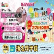 「9月イベント」09/03(木) 21:56 | GO!GO!三宮店のお得なニュース