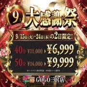 「9月大感謝祭」09/11(金) 20:29 | GO!GO!三宮店のお得なニュース