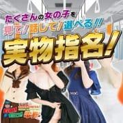 新人割引が超お得!|GO!GO!三宮店