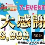 7月大感謝祭 7/1(木)・20(火)・29(木)|GO!GO!三宮店