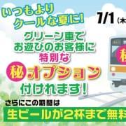 生ビール二杯まで無料&グリーン車特別な㊙オプション GO!GO!三宮店
