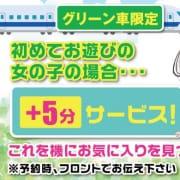 「9月イベント♪初めての女の子が+5分サービス⁉」08/31(火) 20:21 | GO!GO!三宮店のお得なニュース