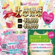 「11月大感謝祭&イベント」 | GO!GO!電鉄 京橋駅のお得なニュース