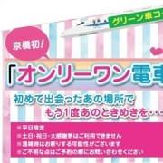 「10月イベント」10/27(水) 16:30   GO!GO!電鉄 京橋駅のお得なニュース
