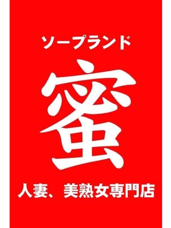 椿 しほ(ソープランド蜜 人妻・美熟女専門店)のプロフ写真1枚目
