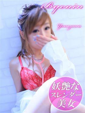 米沢|札幌・すすきの風俗で今すぐ遊べる女の子