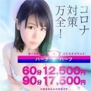 コミコミ・イベント大好評【オールタイム・ハーフ&ハーフ!】|病院