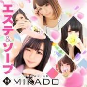 「お得な割引情報はこちら♪」12/16(日) 01:18 | VIP SOAP MIKADOのお得なニュース