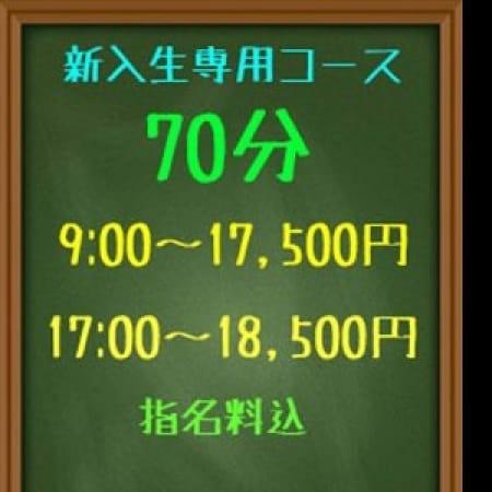 「新入生専用コース!!」01/18(木) 00:06 | 花火のお得なニュース