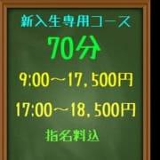 「新入生専用コース!!」09/25(火) 18:06 | 花火のお得なニュース