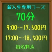 「新入生専用コース!!」05/25(土) 17:06 | 花火のお得なニュース