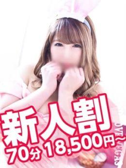 おと【新人】 | ENTERTAINMENT SOAP LOVE VEGAS - 札幌・すすきの風俗