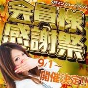 「8月の暑さはラブファで忘れろっ!!【8月マンスリーイベント】」09/26(水) 12:06 | ラブファクトリーのお得なニュース