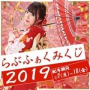 「新年特別イベント【らぶふぁみくじ】」01/20(日) 00:06 | ラブファクトリーのお得なニュース