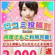 「口コミ投稿割!」05/18(火) 03:27   ハイクラスド素人倶楽部のお得なニュース