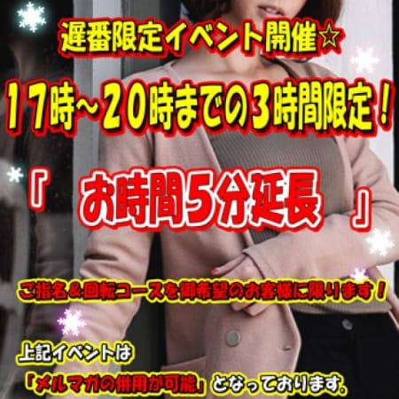 「17時~20時まで!」03/16(金) 17:08 | 隣の奥様のお得なニュース