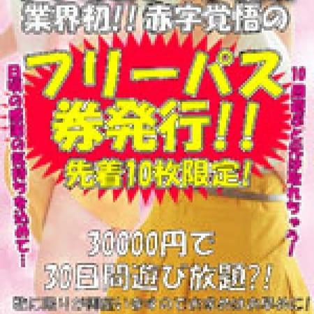 「赤字覚悟の還元企画!!」03/16(金) 17:08 | 隣の奥様のお得なニュース