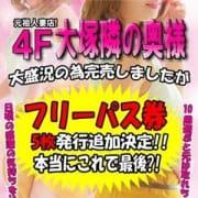 「赤字覚悟の還元企画!!」09/23(日) 04:28 | 隣の奥様のお得なニュース