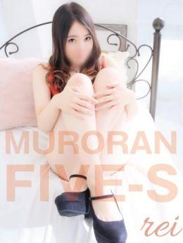れい   5S MURORAN - 千歳・苫小牧風俗