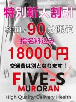 きらら   5S MURORAN - 千歳・苫小牧風俗