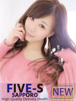 えりか | 5S - 札幌・すすきの風俗