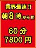 朝8時から営業中!!|7800円でおすすめの女の子
