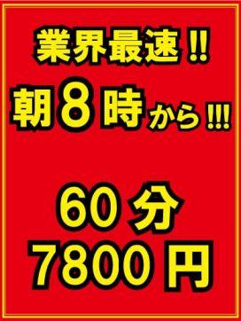 朝8時から営業中!!|7800円で評判の女の子