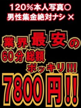 60分7800円 | 7800円 - 鹿児島市近郊風俗