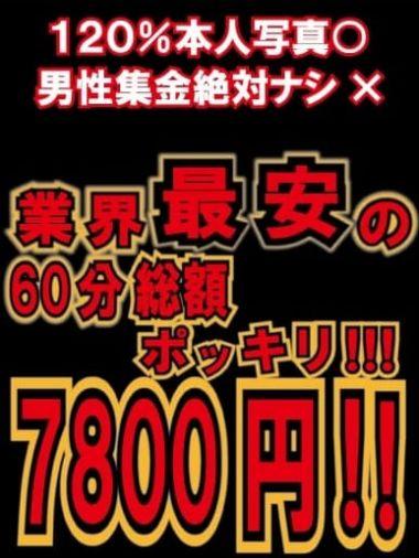 60分7800円|7800円 - 鹿児島市近郊風俗