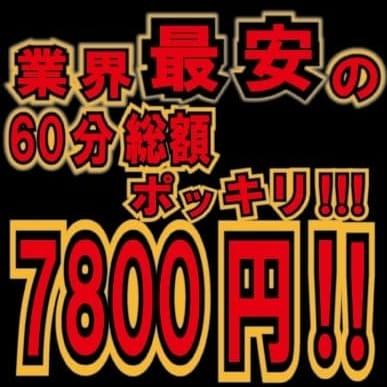 60分7800円【総額60分7800円!!】