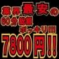 7800円の速報写真