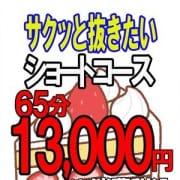 「◆65分◆ショートコースでお試しください!!」04/09(金) 13:02 | 素人妻御奉仕倶楽部Hip's 川越店のお得なニュース