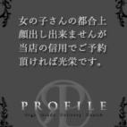 新人入店★かれん★ PRODUCE~プロデュース~ - 那覇風俗