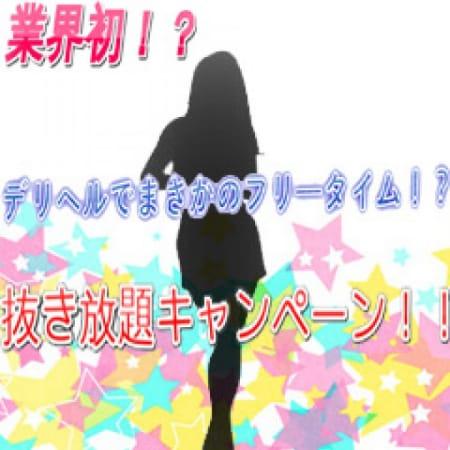 「フリータイム始めました!!!MAX185分15000円!!」02/19(月) 16:43 | フードル学園のお得なニュース