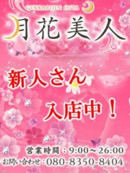 明菜アキナ(20代料金 | 月花美人 - 大分市近郊風俗