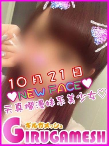 ☆あや☆10/21天真爛漫妹系♡|ギルガメッシュ - 熊本市近郊風俗