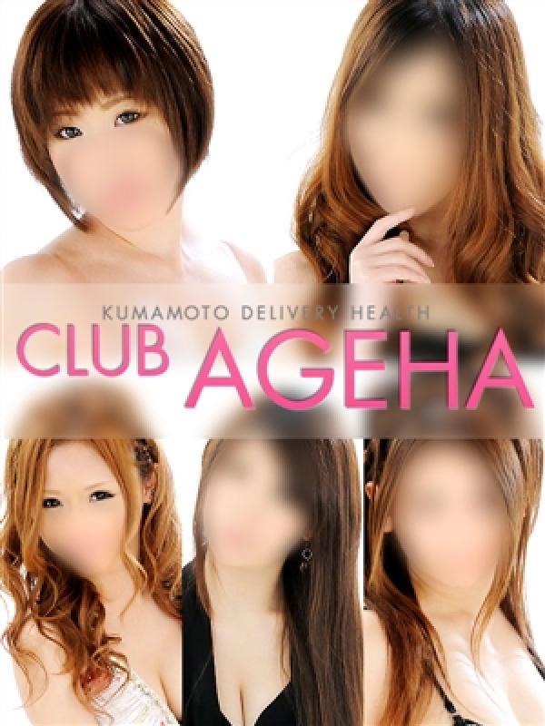 クラブアゲハ(Club ageha)のプロフ写真1枚目