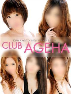 クラブアゲハ|Club agehaでおすすめの女の子