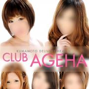 クラブアゲハさんの写真