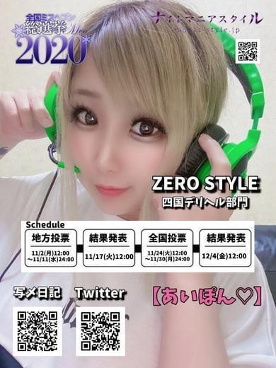 あいぽん(ZERO STYLE)のプロフ写真4枚目