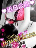 ちか club jewel kissでおすすめの女の子