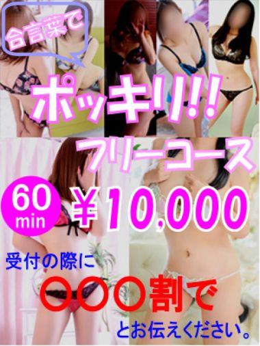 【最安値】フリーコース割引!! club jewel kiss - 松山風俗