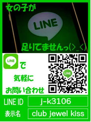 【new jewel】大募集!! club jewel kiss - 松山風俗