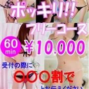 「【最安値!!】「駅ちか割!」60分→¥10,000」03/04(木) 10:28 | club jewel kissのお得なニュース