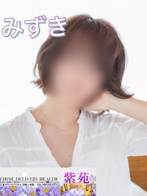 新人みずき(愛らしさ溢れる人妻さん)|紫苑 - 松山風俗